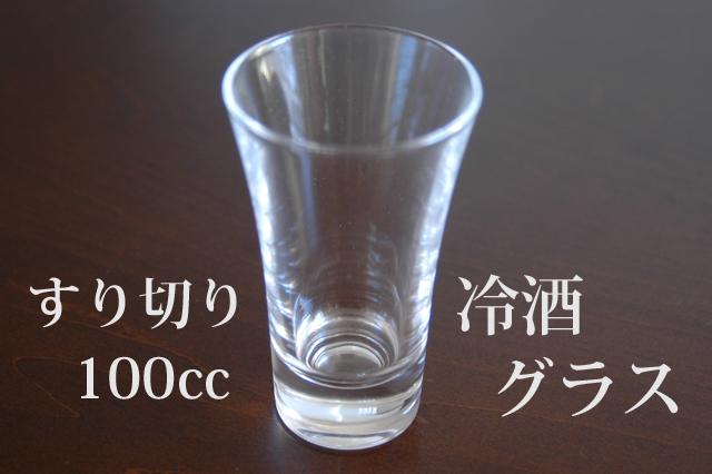 100cc】冷酒グラスの ...