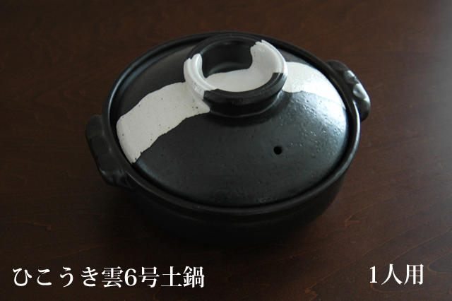 IH・直火対応 土鍋 【京粉引の白い土鍋 9号 4人前】 送料無料