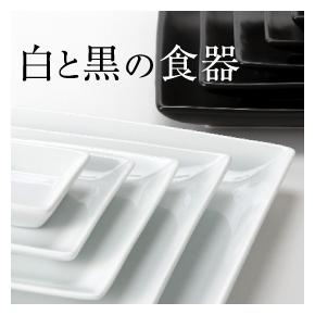 白と黒の食器