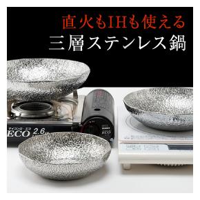 三層ステンレス鍋