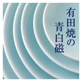 有田焼の青白磁