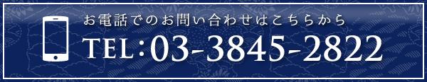 TEL:03-3845-2822